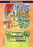 Povestea lui Nimeni si a varului sau mai mic Nimic