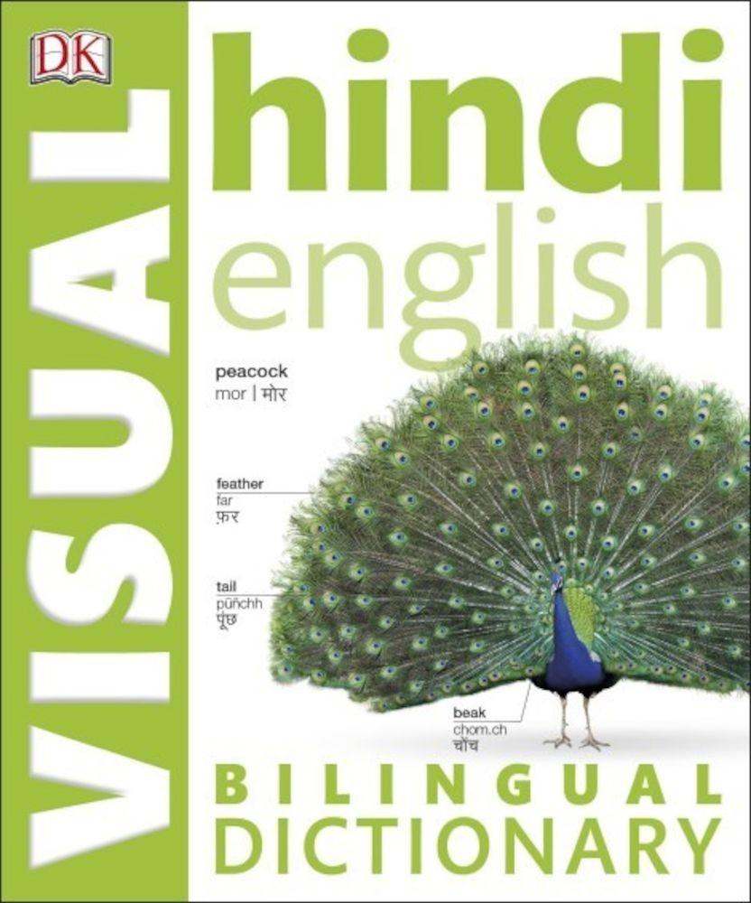 dictionary english word translated to hindi