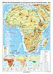 Africa. Harta fizico-geografica si a principalelor resurse naturale de subsol